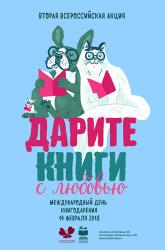 knigi_v_dar.png